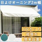 日よけシェード サンシェード つっぱりオーニング/GKTO 2m