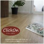 フロアタイル 床材 フローリング 床のDIY 木目調 12枚入り クリックオン