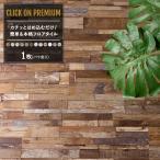 フロアタイル クリックオンプレミアム 木目調 1枚入り/床材 接着不要フローリング材 DIY