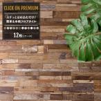 フロアタイル クリックオンプレミアム 木目調 12枚入り/床材 接着不要フローリング材 DIY