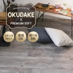 置くだけフロアタイル 接着不要フローリング床材 木目調 K8F OKUDAKE オクダケプレミアムソフト 1箱8枚セット