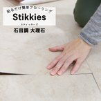 フロアタイル 床材 フローリング材 床のDIY 石目調 大理石 16枚入り スティッキーズ
