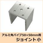 アルミ角パイプ 50×50mm角用ジョイント 小