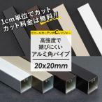 アルミ角パイプ 20×20mm角 20〜50cm 1cm単位切り売り パイプカット無料