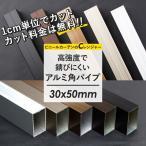アルミ角パイプ 30×50mm角 201〜250cm 1cm単位切り売り パイプカット無料