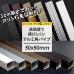 アルミ角パイプ 50×50mm角 201〜250cm 1cm単位切り売り カット無料
