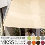 日よけシェード サンシェード/巾約180〜190cm×丈270cm オーニング/Colorsオリジナルサンシェード MKSS CSZ