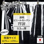 ビニールカーテン 既製サイズ/PVC透明 アキレス ビニールシート TT31(0.3mm厚)/巾176cm×丈250cm