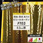 20%OFFクーポン対象商品 ビニールカーテン 黄色防虫 防炎糸入り FT03(0.3mm厚)巾50〜100cm 丈50〜100cm