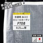 ビニールカーテン 糸入り 半透明 ビニールカーテン FT08 (0.21mm厚) 巾541〜630cm 丈101〜150cm JQ