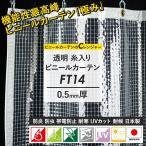 ビニールカーテン 透明 糸入り 防炎 屋外用  FT14/オーダーサイズ 巾301〜400cm 丈251〜300cm