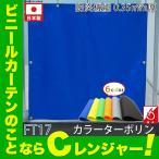 ビニールカーテン 防炎 PVCターポリン 養生シート FT17(0.35mm厚) 巾50〜90cm 丈50〜100cm