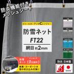 防雪ネット 防風ネット カーポート ターポスクリーン サイズオーダー 幅361〜450cm 丈201〜250cm FT22 JQ
