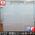 ビニールカーテン 防音・遮音シート noise shut FT27(1.1mm厚) 巾50〜90cm 丈50〜100cm