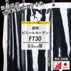 ビニールカーテン 防炎 丈夫なPVCアキレスビニールカーテン FT30(0.5mm厚) 巾181〜270cm 丈50〜100cm JQ