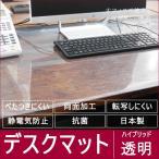 デスクマット テーブルクロス オフィス 学習机 リビング ハイブリッド透明 オーダー 短辺20〜90cm/長辺51〜80cm JQ