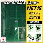 万能ネット NET15 グリーン 巾101〜200cm 丈201〜300cm 防球ネット 防鳥ネット 防犯用ネット 階段ネット 落下防止ネット 安全ネット ゴルフネット
