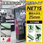 NET15 ゴルフ・鳥害・防犯用ネット 防炎 巾30〜100cm 丈30〜100cm