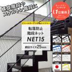 万能ネット NET15 カラー 巾101〜200cm 丈101〜200cm 防球ネット 防鳥ネット 防犯用ネット 階段ネット 落下防止ネット 安全ネット ゴルフネット