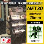 ショッピング閉店 NET30 防犯 盗難防止ネット 巾30〜100cm 丈301〜400cm