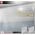 ビニールロールスクリーン FT06 透明防炎 PVC糸入りビニールシート0.35mm厚 幅81〜120mm 丈201〜240mm