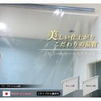 ビニール ロールスクリーン ビニールシート 透明 飛沫防止シート PVC TT31 0.3mm厚 幅81〜120mm 丈81〜120mm JQ