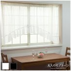 出窓カーテン 北欧 カフェ スタイルカーテン レースカーテン 出窓用 アーチカーテン/ドルチェ 巾150〜200×丈105