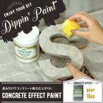 水性アクリル塗料 コンクリートエフェクト CONCRETE E