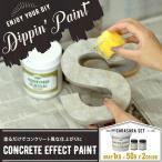 Yahoo!インテリア戦隊Cレンジャー水性アクリル塗料 コンクリートエフェクト CONCRETE EFFECT PAINT サラサラ 3色 Lセット gray1kg+50g×2 Dippin' Paint(ディッピン ペイント)