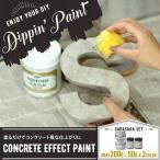 Yahoo!インテリア戦隊Cレンジャー水性アクリル塗料 コンクリートエフェクト CONCRETE EFFECT PAINT サラサラ 3色 Mセット gray200g+50g×2 Dippin' Paint(ディッピン ペイント)