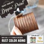 水性アクリル塗料 錆エイジングペイント RUST COLOR A