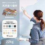 ひとりで塗れるもん 22kg 天然塗り壁材
