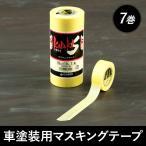 マスキングテープ 車塗装用マスキングテープ 7巻入 18mm×18m 7巻セット
