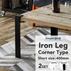 テーブル 脚 アイアンレッグ IRON LEG コーナータイプ ショート 400mm 2本セット