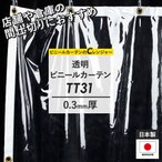 ビニールカーテン ビニールシート 透明  TT31/オーダーサイズ 巾86〜130cm 丈50〜100cm