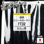 ビニールカーテン 透明 TT32 オーダーサイズ 巾30〜90cm 丈101〜150cm