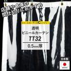 ビニールカーテン 透明 TT32 オーダーサイズ 巾86〜130cm 丈201〜250cm