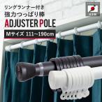 つっぱり棒大 強力[アジャスターポールM 111〜190cm]Z3K