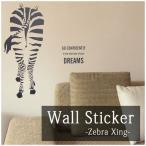 壁紙 ウォールステッカー 北欧 後姿のシマウマ wd-016 Zebra Xing