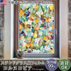 ステンドグラスシート 窓ガラスフィルム 目隠し ステンドグラス風シール コルヌコピアイ 有吉ゼミ ヒロミ 北欧