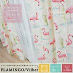 カーテン インポートカーテン YH941 Vilber フラミンゴ/1cm単位サイズオーダー 巾45〜100×丈101〜150