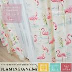 カーテン インポートカーテン YH941 Vilber フラミンゴ/巾100丈178・200 巾200×丈178・200