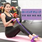 ローイングチューブ 4管強化型 腹筋 トレーニング 足掛けトレーニングチューブ