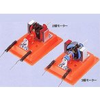 3極モーター工作キット