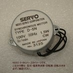 シンクロナスモーターD5N6Z5M(60Hz)