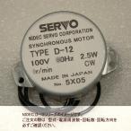 シンクロナスモーターD126Z5M(60Hz)