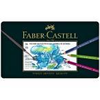 フェリッティ  ファーバーカステル アルブレヒト デューラー水彩色鉛筆36色