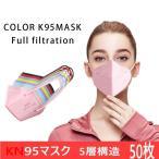 KN95マスク 50枚 ピンク 血色カラー N95マスク同等 5層構造 平ゴム 10個包装 使い捨てマスク 使い捨て 白 大きめ 立体マスク 女性用 男性用 大人用 不織布マスク