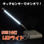 ショッピング節電 【定形外送料無料】 USB10LEDライト(タッチセンサー)「蛇腹式 10LED USBライト、ledデスクライト、卓上LEDライト」