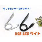 ショッピング節電 在庫処分【定形外送料無料】USB 14LEDライト(タッチセンサー)「LED USBライト ledデスクライト 卓上ライト LEDスタンド」